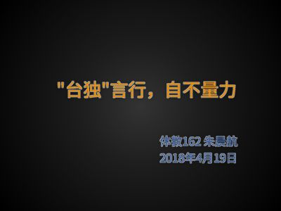 毛概 朱晨航 幻灯片制作软件