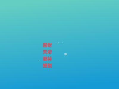 西財天府校園規劃 幻燈片制作軟件