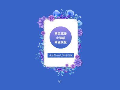 紫色花藤 幻燈片制作軟件