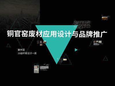 铜官窑 幻灯片制作软件