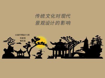 传统文化对景观设计的影响 幻灯片制作软件