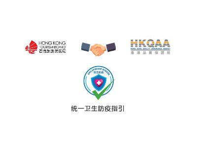 香港防疫動畫