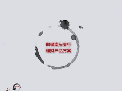 邮储对公理财产品介绍 幻灯片制作软件