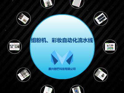 彩妆全自动化生产线解决方案(客户) 幻灯片制作软件