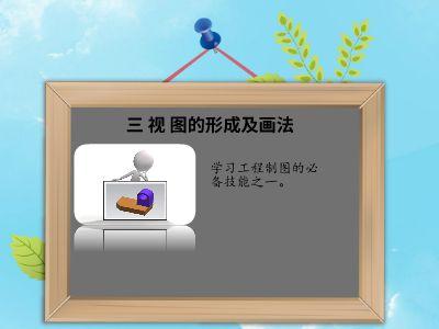 三视图的投影及画法 幻灯片制作软件