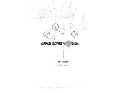 WANHUUI 幻灯片制作软件