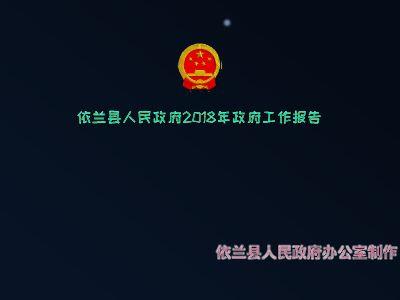 依兰县人民政府2018年政府工作报告 幻灯片制作软件