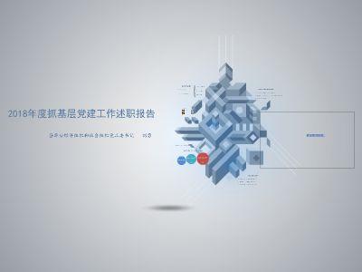 党建述职报告刘勇 幻灯片制作软件