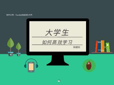 大学生如何高效学习 幻灯片制作软件