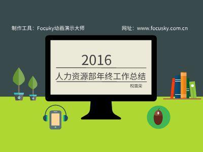2016人力资源部年终工作总结 幻灯片制作软件