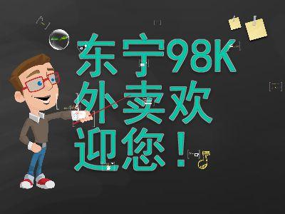 东宁98K 幻灯片制作软件