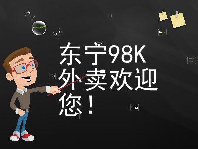 东宁98K外卖 幻灯片制作软件