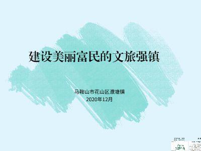 濮塘镇 省级特色旅游名镇 32