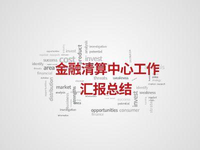 金融 幻灯片制作软件