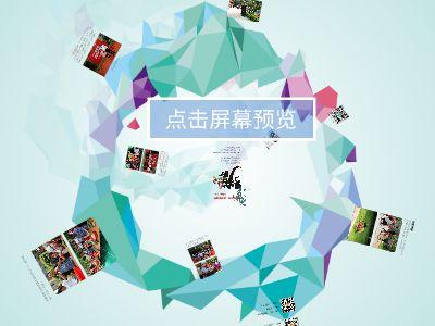 唐人物业祝大唐全体业主端午节快乐 幻灯片制作软件
