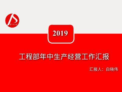 2019工程部 幻灯片制作软件