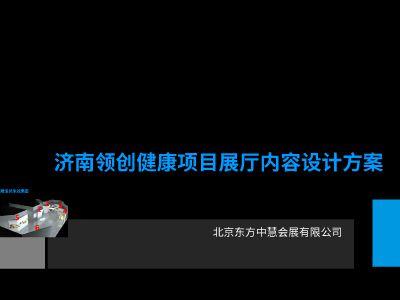 济南领创 幻灯片制作软件
