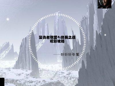 复仇者联盟4:终局之战 幻灯片制作软件