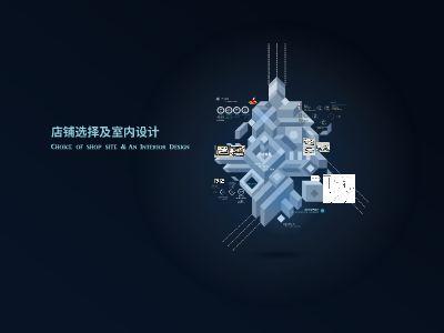 店铺选址+室内设计课程 幻灯片制作软件
