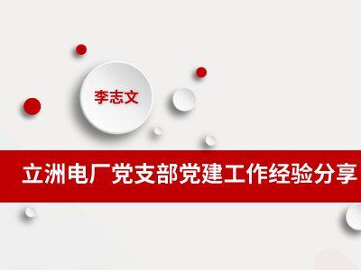立洲电厂党支部党建工作经验 幻灯片制作软件