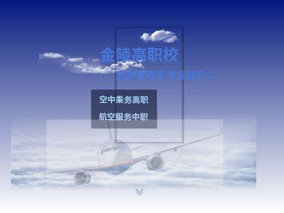金陵高职校旅游管理系期待您加入 幻灯片制作软件