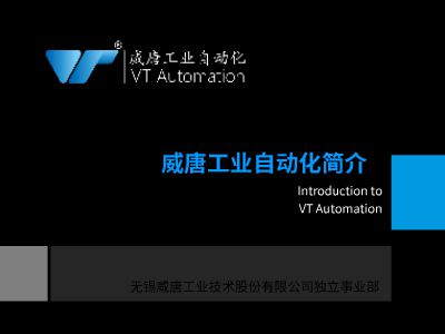 VTA 幻灯片制作软件
