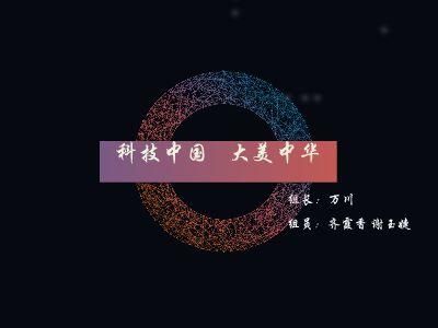 科技兴国 幻灯片制作软件