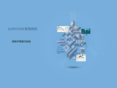 SUNYCARE病房护理系统 幻灯片制作软件