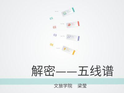 解密——五线谱 幻灯片制作软件