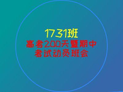 200天 countdown