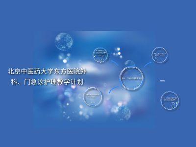 大外科 PPT制作软件