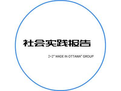 2+2OTTAWA社会老大哥[鲍文龙]