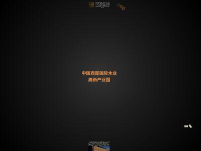 中国西部国际木业高新产业园 幻灯片制作软件