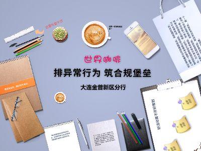 世界咖啡 幻灯片制作软件