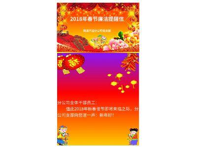 2018春节廉洁提醒信 幻灯片制作软件