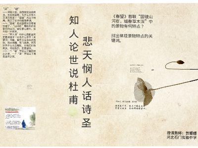《春望》杜甫 幻灯片制作软件