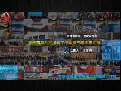 江世洪援藏三年 幻灯片制作软件