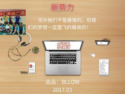 新势力排球队简介 幻灯片制作软件