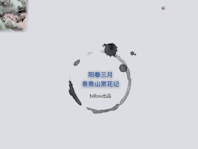 阳春三月——青秀山赏花记 幻灯片制作软件