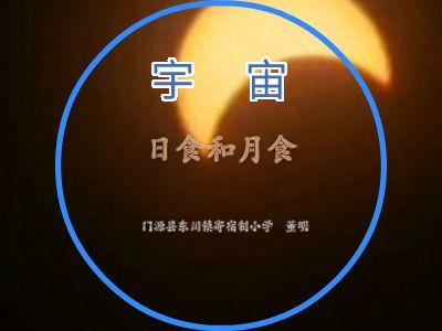 日食和月食 幻燈片制作軟件