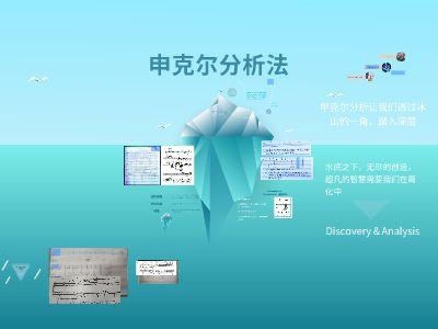 申克尔分析法 幻灯片制作软件