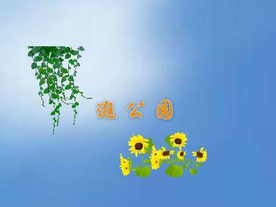 春游 幻灯片制作软件