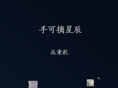 手可摘星辰 幻灯片制作软件