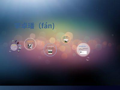 自我介绍csc 幻灯片制作软件