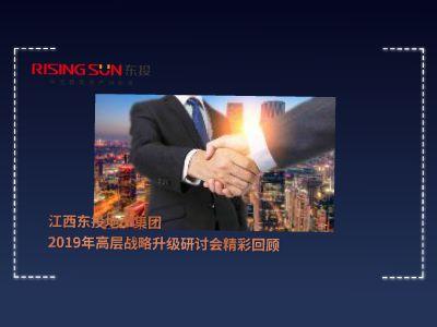 江西东投地产集团2019年高层战略升级研讨会 幻灯片制作软件