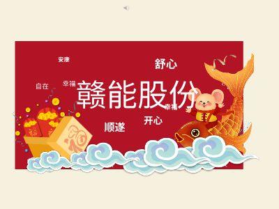 鼠年--(1574307450028) 幻灯片制作软件