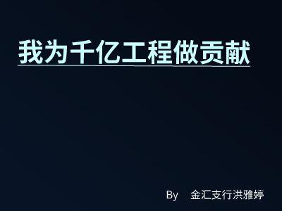 金汇 千亿工程 幻灯片制作软件