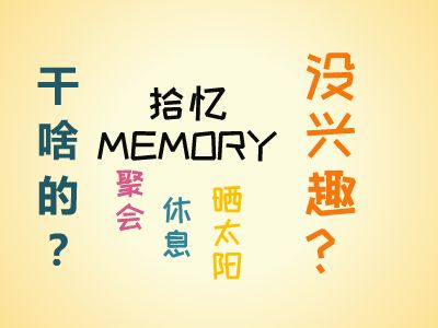 拾忆MEMORY 幻灯片制作软件