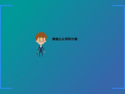 大明微信公众号 幻灯片制作软件