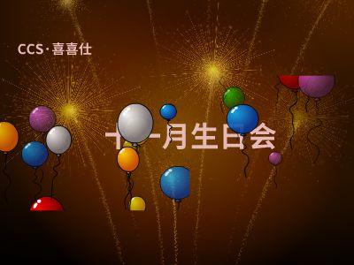 11月生日会 幻灯片制作软件